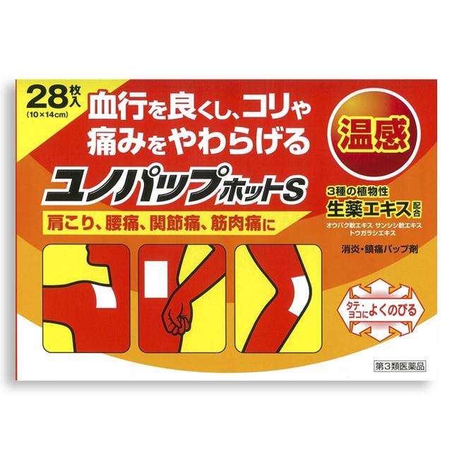 Miếng dán giảm đau nhức Teikoku 28 miếng