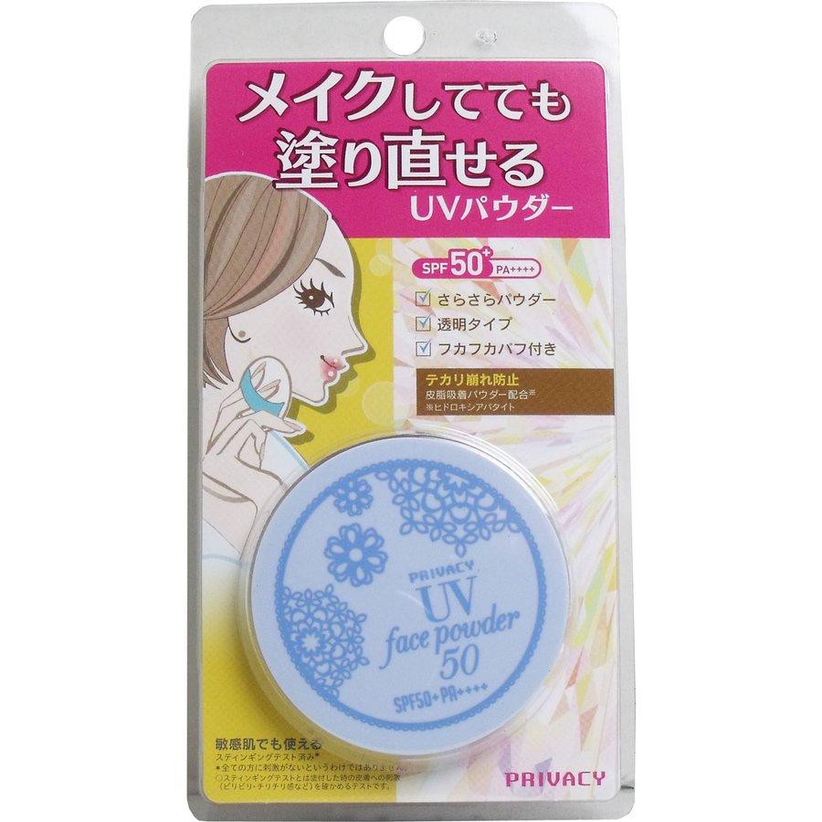 Phấn phủ chống nắng kiềm dầu UV Face Powder Privacy SPF 50+/PA++++